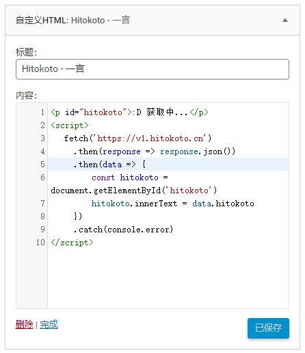 给WordPress加上Hitokoto – 一言-耗子博客