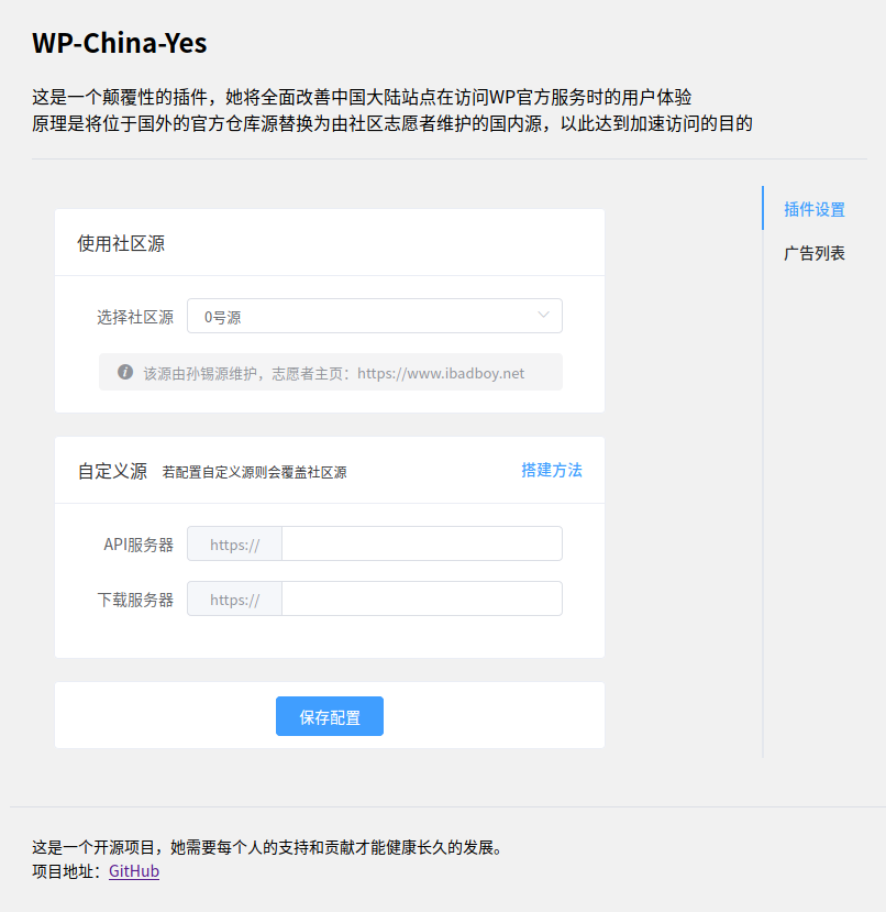 WP-China-Yes 解决 WordPress 429插件 - 耗子博客
