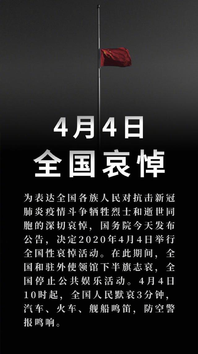国务院:2020年4月4日举行全国性哀悼活动-耗子博客
