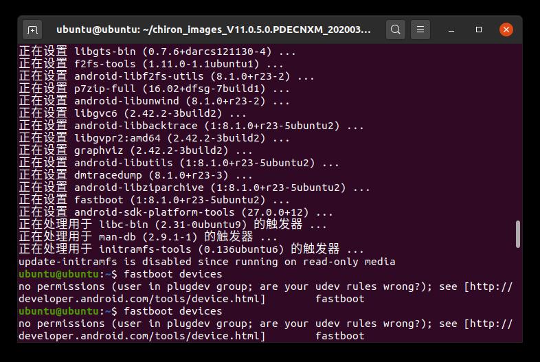 解决 Ubuntu fastboot 报错 no permissions-耗子博客
